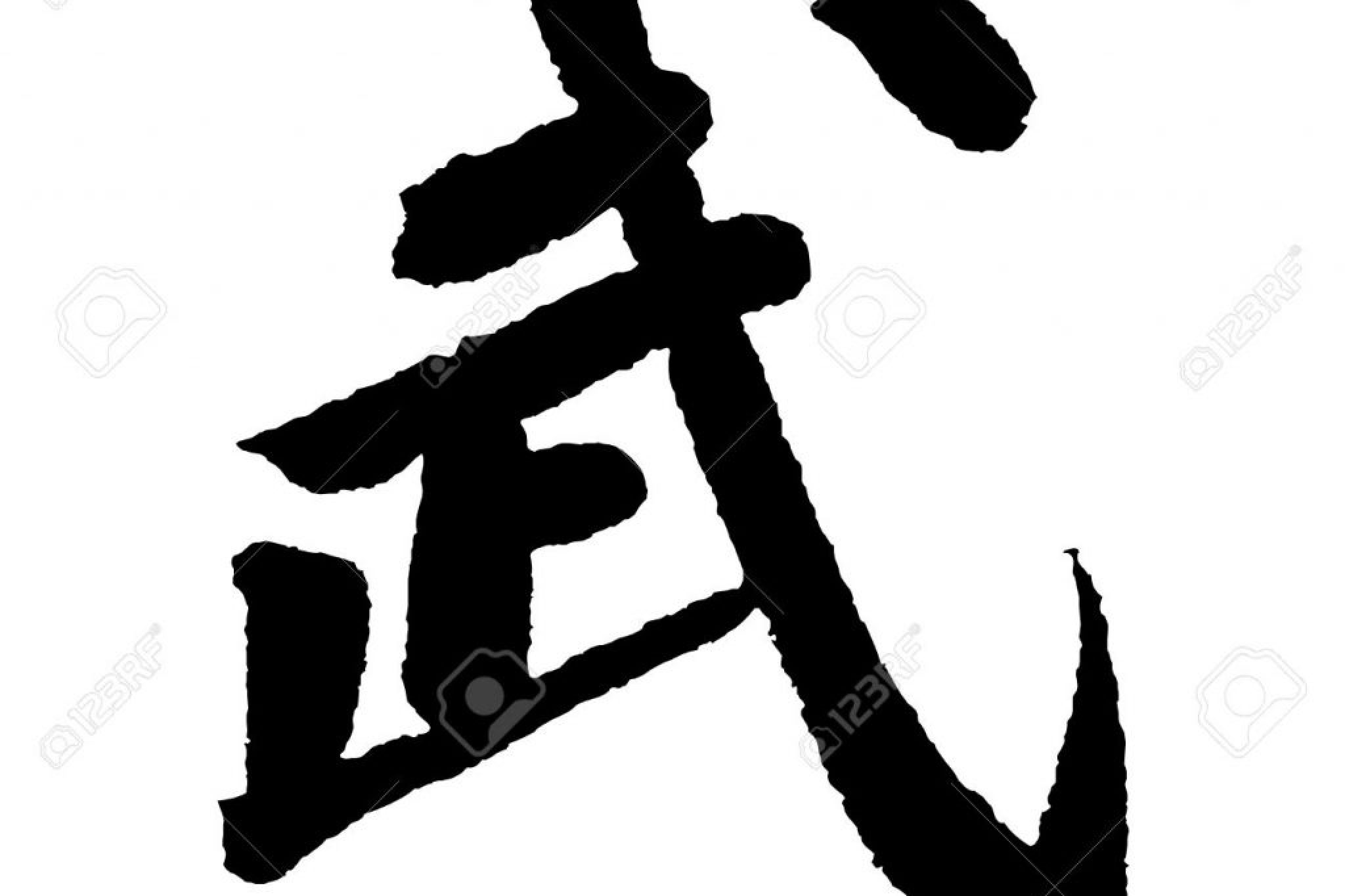 11582818-chinese-characters-martial-arts-stock-photo
